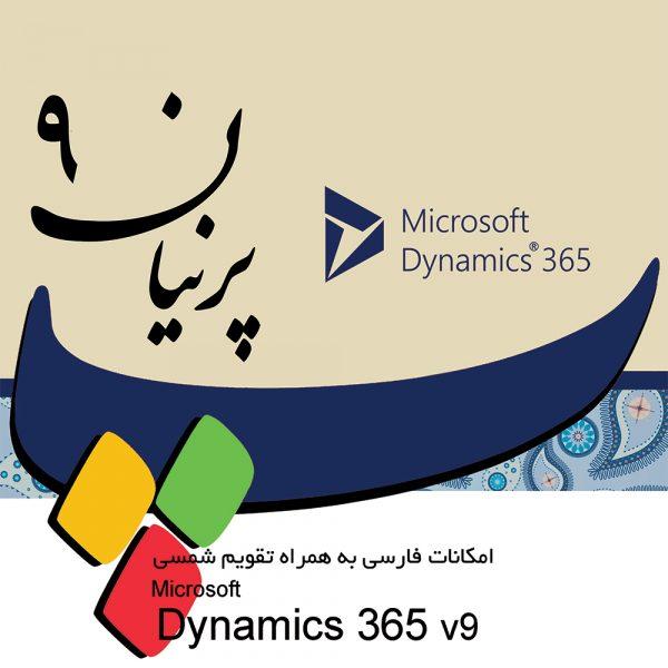 فارسی ساز داینامیکس 365