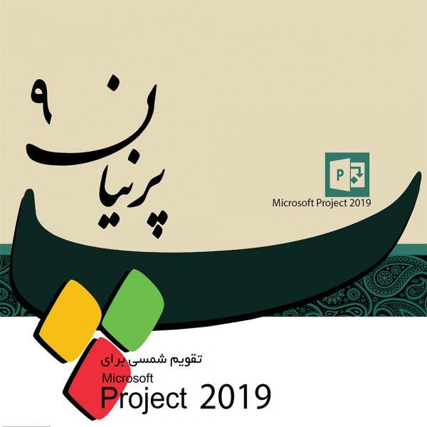فارسی ساز msp